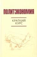 Политэкономия: краткий курс. Научно-практическая пособие
