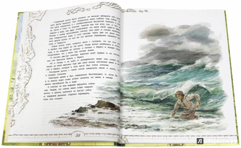 Иллюстрация 1 из 39 для Жизнь и удивительные приключения морехода Робинзона Крузо - Даниель Дефо | Лабиринт - книги. Источник: Лабиринт