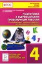 Подготовка к Всероссийским проверочным работам. 4 класс. Все предметы. Разноуровневые варианты