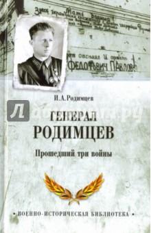 Генерал Родимцев. Прошедший три войны