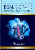 Боль в спине. Диагностика и лечение