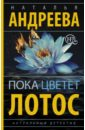 Пока цветет лотос, Андреева Наталья Вячеславовна
