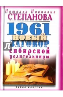 1961 новый заговор сибирской целительницы комлев м как уберечь себя от бед больших и малых