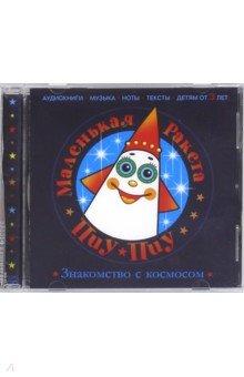 Маленькая Ракета Пиу-Пиу. Знакомство с космосом (CD) printio толстовка с полной запечаткой