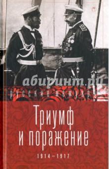 Триумф и поражение. 1914-1917 обвал смута 1917 года глазами русского писателя