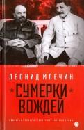 Сумерки вождей. Повесть о Ленине и Сталине без начала и конца