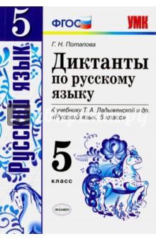 Русский язык. 5 класс. Диктанты. К учебнику Ладыженской Т.А. и др. ФГОС