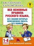 Русский язык. 1-4 классы. Все основные правила, без которых невозможно писать без ошибок