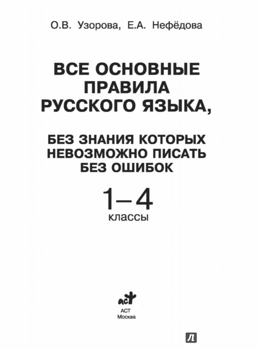 Иллюстрация 1 из 41 для Русский язык. 1-4 классы. Все основные правила, без которых невозможно писать без ошибок - Узорова, Нефедова | Лабиринт - книги. Источник: Лабиринт