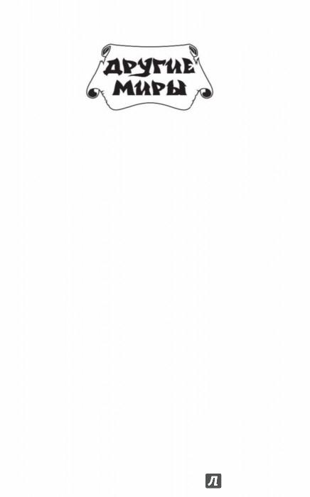 Иллюстрация 1 из 26 для Своенравный подарок - Кира Стрельникова | Лабиринт - книги. Источник: Лабиринт
