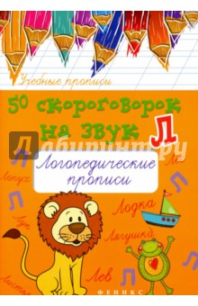 50 скороговорок на звук Л: логопедич.прописи