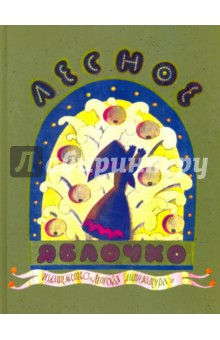 Лесное яблочко книги издательство махаон по щучьему веленью русские народные сказки иллюстр елисеева а