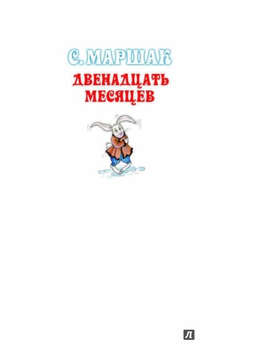 Иллюстрация 1 из 51 для Двенадцать месяцев - Самуил Маршак | Лабиринт - книги. Источник: Лабиринт