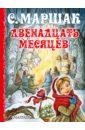 Маршак Самуил Яковлевич Двенадцать месяцев художественная литература лабиринт с маршак двенадцать месяцев