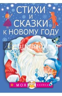 Купить Стихи и сказки к Новому году, Малыш, Отечественная поэзия для детей