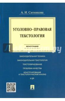 Уголовно-правовая текстология. Монография категория усмотрения в конституционном праве монография