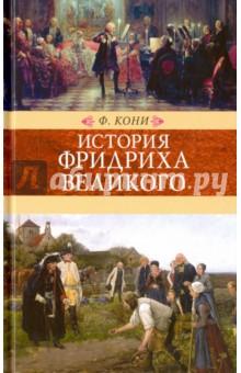 История Фридриха Великого анатолий федорович кони о русских писателях избранное