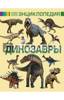 Динозавры жили были динозавры