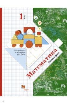 учебник математики 1 класс купить