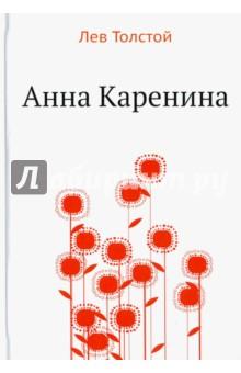 Анна Каренина александр романов о любви и страдании