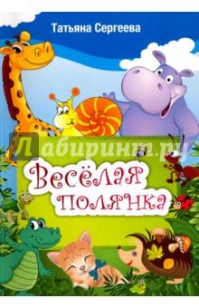Сергеева Татьяна » Веселая полянка