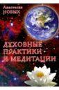 Новых Анастасия Духовные практики и медитации