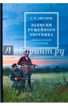 Записки ружейного охотника оренбургской губернии записки охотника cdmp3