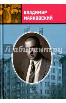 Маяковский Владимир Владимирович » Стихотворения. Поэмы. Пьесы