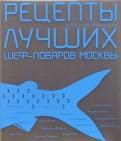 Рецепты лучших шеф-поваров Москвы. Рыба и морепродукты. Сборник (в футляре)