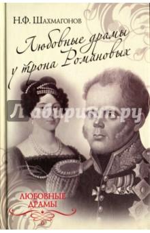 Любовные драмы у трона Романовых дом романовых