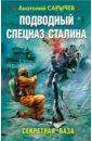 Сарычев Анатолий Яковлевич Подводный Спецназ Сталина. Секретная база