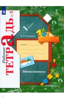 Математика. 1 класс. Рабочая тетрадь. В 3-х частях. Часть 3. ФГОС