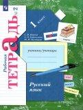 Русский язык. 1 класс. Рабочая тетрадь. В 2-х частях. Часть 2. ФГОС