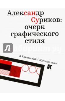 Александр Суриков. Очерк графического стиля суриков и е гомер