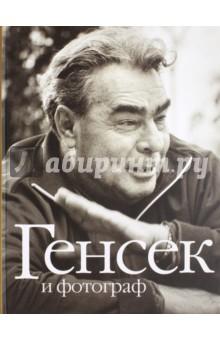Генсек и фотограф