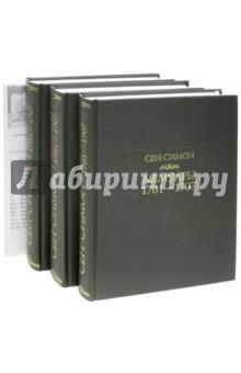 Мемуары 1701-1707. В 3-х книгах + дополнительные материалы