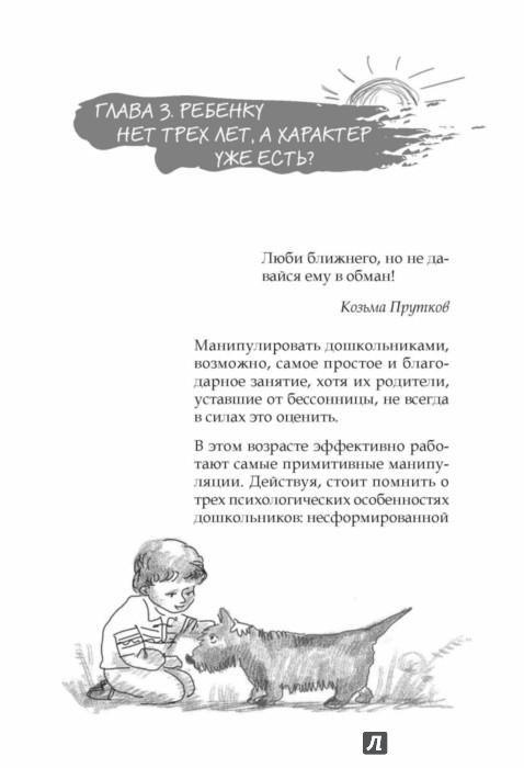 Иллюстрация 1 из 29 для Воспитание без манипулирования - Елена Николаева   Лабиринт - книги. Источник: Лабиринт