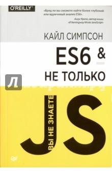 ES6 и не только генераторы