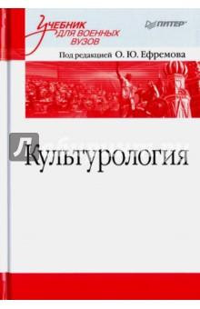 Культурология. Учебник для военных вузов отсутствует история мировой и отечественной культуры
