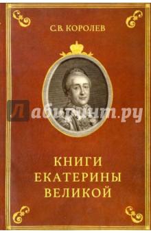 Книги Екатеритны Великой. Очерки по истории Эрмитажной библиотеки в XVIII веке
