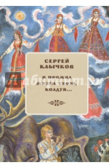 Клычков Сергей Антонович » Я прожил жизнь свою, колдуя... Избранные (+ 2 CD)