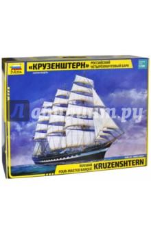 Купить Российский барк Крузенштерн (М:1/200) (9045), Звезда, Пластиковые модели: Морфлот