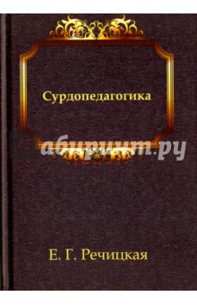 Сурдопедагогика. Учебник клинико педагогические основы обучения и воспитания детей с нарушением зрения