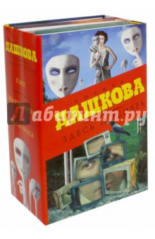 Здесь и теперь (комплект из 3 книг) опель корса б у продаю в москве