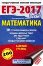 Ященко Иван Валерьевич ЕГЭ-17. Математика. 10 тренировочных вариантов экзаменационных работ для подготовки к ЕГЭ цены