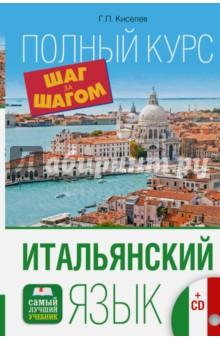 Итальянский язык. Полный курс Шаг за шагом (+CD) самоучитель по рисованию шаг за шагом cd с видеокурсом