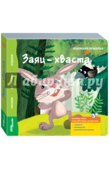Книжка-игрушка Заяц-хваста (93300) лисичка сестричка заяц хваста книжка пазл