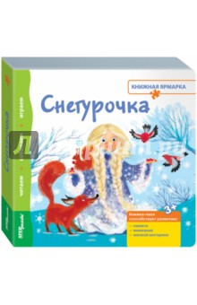 Книжка-игрушка Снегурочка (93304) в сутеев три котенка книжка игрушка с пазлами