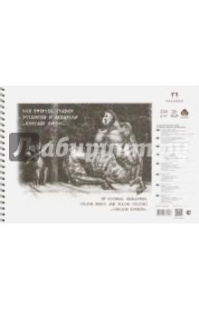 Альбом для офортов, гравюр, эстампов и акварели, 20 листов, А3, пружина Кентавр Хирон (АЛ-2893) цена