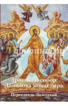 Троицкий собор Данилова монастыря. Переславль-Залесский земельный участок в переславле залесском